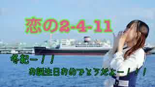 【冬紀生誕動画】恋の2-4-11【踊ってみた】