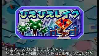 マリオパーティ3実況プレイ part5【真究