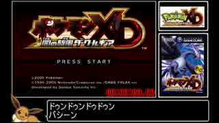【ポケモンXD】闇の旋風ダーク・ルギアRTA
