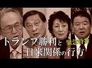【緊急特番】トランプ勝利と日米関係の行方[桜H28/11/9]
