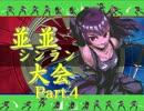 【MUGEN】並並シンラン大会 Part.4