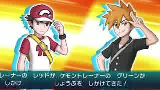 戦闘!レッド・グリーン【ポケモンサンムーン】