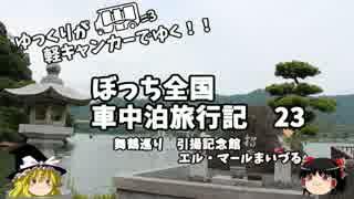 【ゆっくり】車中泊旅行記 23 舞鶴編5 引揚記念館 エル・マール
