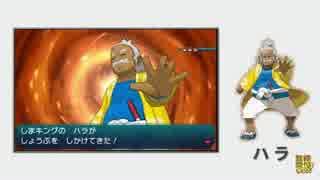 戦闘!島キング・島クイーン【ポケモンサ