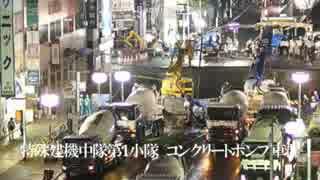 博多ヤシオリ作戦に特殊建機第1小隊のBGMをいれてみた
