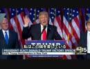 2016 米大統領選 ドナルド・トランプ 勝利宣言【日本語字幕】