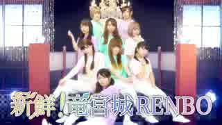 【女ヲタ9人で】新鮮!竜宮城RENBO【踊っ