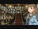 奈緒と学ぶ声優の歴史~第三次声優ブームとアイドル声優の誕生~