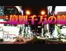 【ウナちゃんマン】 二億四千万の瞳 【ボカロ】