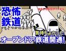 【韓国初のオープンドア鉄道  25分間の臨時運行!
