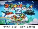マリオパーティ2 ミニゲームBGM集