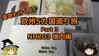 【ゆっくり】欧州5カ国巡り旅  3 NH203