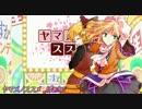 【ポケモンORAS】ヤマメノススメpart5 最終回【ゆっくり実況】