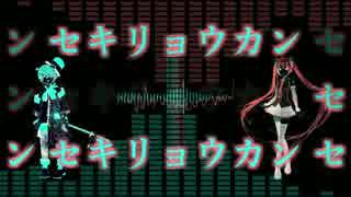 【VOCALOID Fukase × 初音ミク】 セキリョウカン 【オリジナル曲】