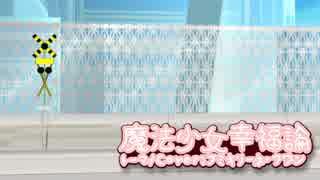 【VOCALOID→UTAUカバー】魔法少女幸福論【フミキリーネ・クワン】 thumbnail