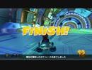 【タラチオ視点】混ぜるな危険マリオカート8【1GP目】