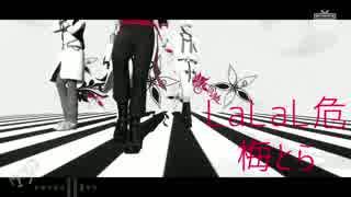 "【MMDアイナナ】 LaLaL危 【Re:vale/MEZZO""】"