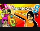 【ズズ視点】混ぜるな危険マリオカート8【1GP目】