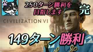 【Civ6 神 149ターン勝利】250ターン勝利
