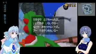 つづみと葵がスーパーマリオ64DSを実況 Pa