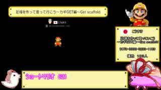【ささら&茜】ショートマリオ021-040