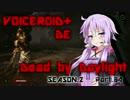 [VOICEROID+実況]VOICEROID+ DE DEAD BY DAYLIGHT SEASON2 Part.04[京町セイカ/結月ゆかり]