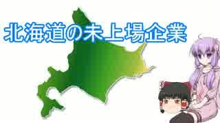 【結月ゆかり+霊夢】あなたの街の非上場企業【北海道】