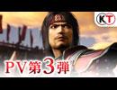 PV第3弾『戦国無双 ~真田丸~』
