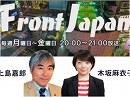 【Front Japan 桜】世界に訪れている変化の本質を読む / 米国CNN vs 日...