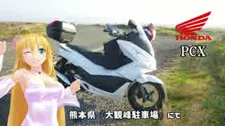 【NM4-02】弦巻マキと名所探訪 part.22「熊本県・押戸石の丘」