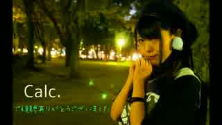 【雛姫】 Calc. 【踊ってみた】
