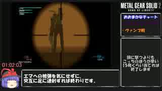 【MGS2】メタルギアソリッド2 HD 縛り付きRTA 1時間29分35秒 part3