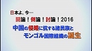1/3【討論】自由と独立を!中国侵略に決起する諸民族とモンゴル国際組織の誕生[桜H28/11/12]