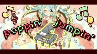 【初音ミク】 poppin' jumpin' 【まらしぃ ☓ kors k】 thumbnail