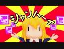 【東方MMD】人形ポイント