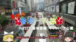 【ゆっくり】夏休み香港一人旅 part17