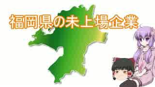 【結月ゆかり+霊夢】あなたの街の非上場企業【福岡県】