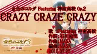 【ニコカラ】CRAZY CRAZE CRAZY【off voca