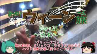 みっくり楽都ウィーン一人旅Part31~日本