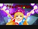【東方MMD】クラピポイント 00/99+