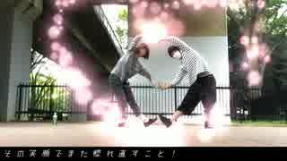 【MICx天川夢月】45秒踊ったら毎日幸せになりました【イケメンx美女】