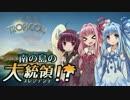 【VOICEROID実況】南の島のプレジデンテ! 01【トロピコ4】