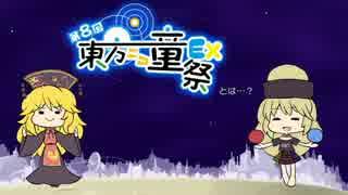 第8回東方ニコ童祭Ex 直前告知動画【11/19(土)20:00より開催!!】