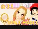 【GIRLS MODE3 キラキラ☆コーデ】 ぴかぴかセンスで女子力UP!【実況】☆31