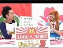 新生紀ドラゴゲリオンZ 第31.5話 ~1000人突破!抱かれたいSP~