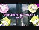【ゆっくり実況プレイ】 紫様の華麗な(笑)
