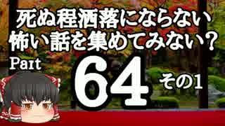 【洒落怖part64より】その1【ゆっくり怪談】