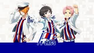 【アイドルマスターSideM】F-LAGS【ユニット紹介動画】