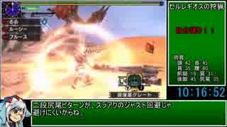 【ゆっくりMHX】集会所ソロRTA_part12