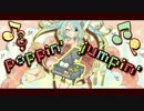 【ニコカラ】poppin' jumpin' ≪off vocal≫